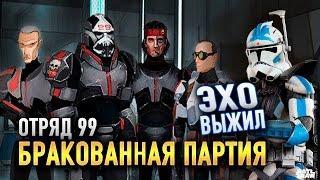 элитный отряд из бракованных клонов эхо из 501 легиона жив   star wars