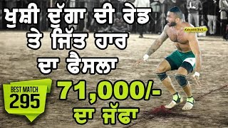 #295 Semi Final Match Sihan Daud Vs Kalsian Bhogiwal (Malerkotla) Kabaddi Tournament 15 Mar 2018