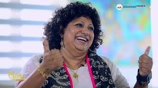ഐശ്വര്യ , സോനം, ദീപിക ,ആരാണ് സുന്ദരി- അംബിക പിള്ള പറയുന്നു | Jimikki Kammal 17 May 2018