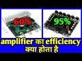 what is amplifier efficiency    class A, B, AB, C, H, D