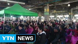 노량진시장 6차 명도집행상인 1명 연행  YTN