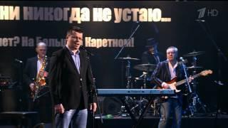 Download Гарик Харламов - Утренняя гимнастика (Своя колея - 2013) Mp3 and Videos