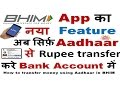 How to Use BHIM App for transfer money using Aadhaar |Must Watch| Now Transfer money through Aadhaar