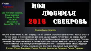 Моя любимая свекровь фильм/ Новые русские сериалы/ краткое содержание