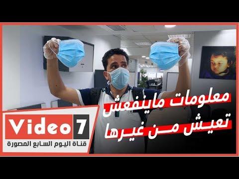 معلومات لازم تعرفها عشان ماتتصابش بكورونا / سيلفى تيوب  - نشر قبل 2 ساعة