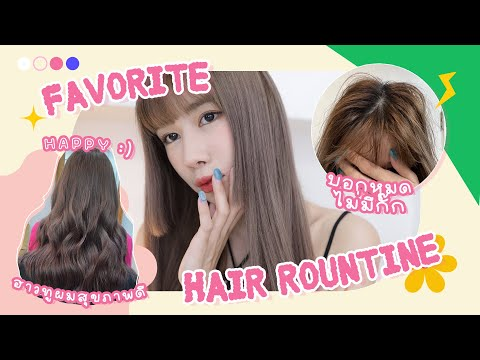 บอกหมดไม่กั๊ก Favorite Hair routine ✨🍒 ผมสวยโดยไม่เข้าร้าน 😆 | ndmikkiholic ♡