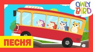 Песня для детей l Wheels on the Bus l колеса в автобусе l OwlyBird