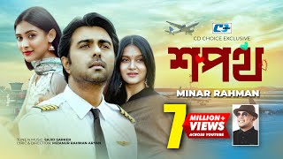 Shopoth | শপথ | Minar | Batch 27 Last Page | Mithila | Apurba | Official Drama Video | Bangla Song