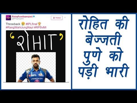 IPL 2017 FINAL : Pune Supergiant insults Rohit Sharma durinf MI Vs RPS match   वनइंडिया हिंदी