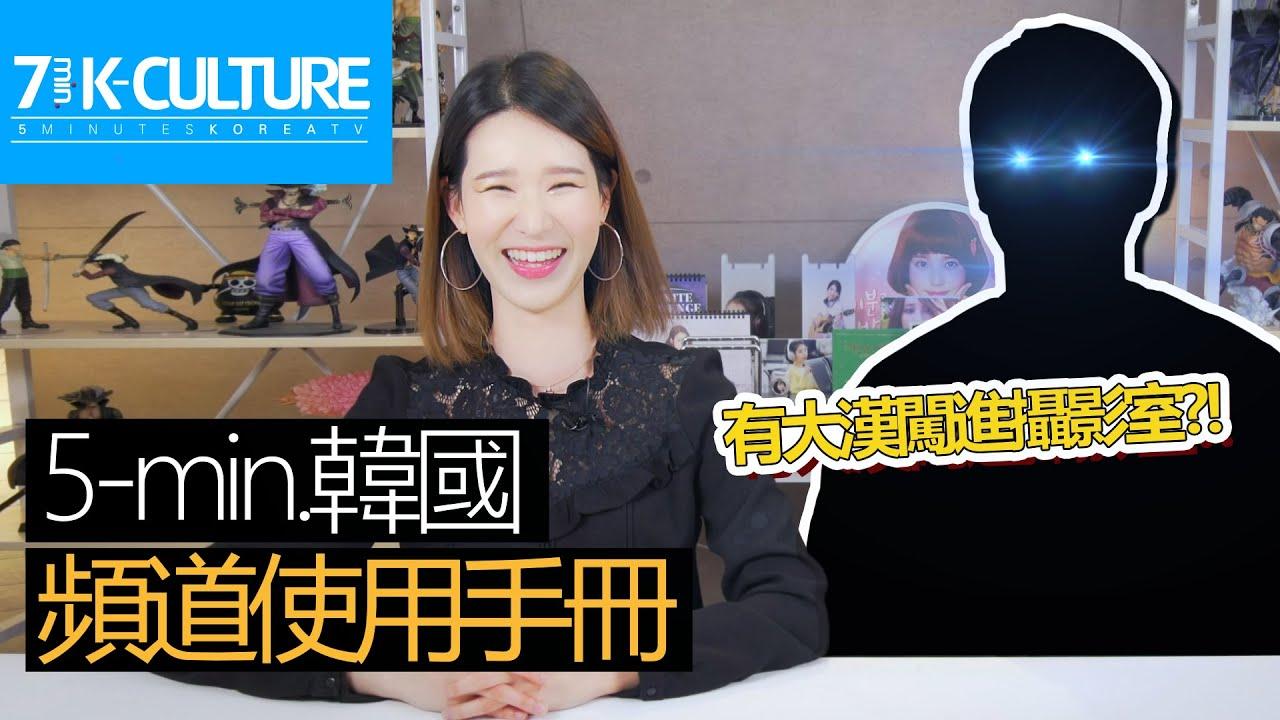重要!!敏啵妮和新夥伴一起介紹[5-min.韓國]頻道! 5-min.韓國 - YouTube