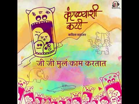 Ji Ji Mula Kaam Kartat | Song | Marathi Audio Play - Kantalyashi Katti | Kavita Mahajan