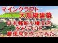 【マインクラフト大規模建築】日本郵船小樽支店をモデルに郵便局を作ってみた Minecrafterししゃものぷっこ村通信