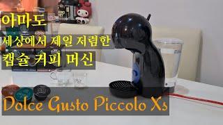 가성비 갑 저렴한 캡슐 커피 머신 돌체구스토 피콜로xs…