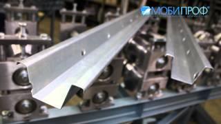 Прокатный стан для производства шляпного профиля с устройством для пробивки отверстий(Прокатный стан Mobiprof для производства шляпного профиля с устройством для пробивки отверстий., 2014-11-04T10:18:04.000Z)