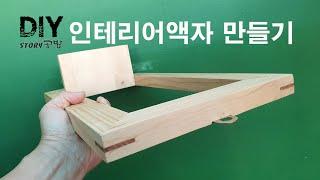 DIY 인테리어액자 만들기  interior frame…