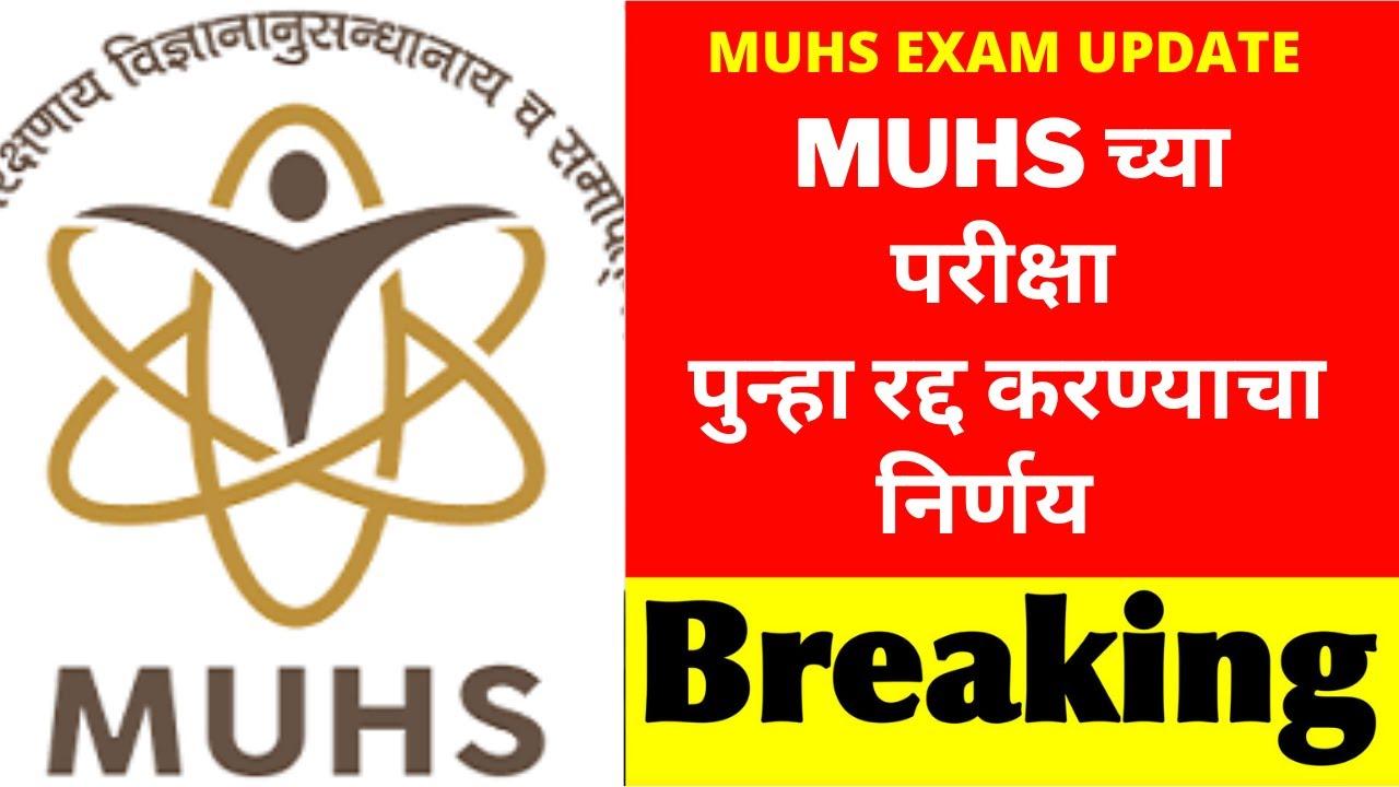 MUHS: महाराष्ट्र आरोग्या विद्यापीठाच्या परीक्षा पुन्हा रद्द   MUHS Exam News