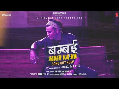 Bambai Main Ka Ba | Bhojpuri Rap | Manoj Bajpayee | Anubhav Sinha | Anurag Saikia | Dr Sagar