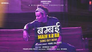 Bambai Main Ka Ba Bhojpuri Rap | Manoj Bajpayee | Anubhav Sinha | Anurag Saikia