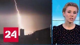 """""""Погода 24"""": в столицу придут ливни и сильный ветер - Россия 24"""