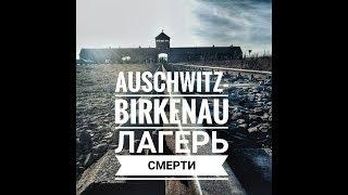 Поездка в Концлагерь Освенцим \ Аномалии, глючат телефоны \ Самое страшное место