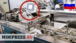 Оборудование для производства картонных коробок для таблеток и лекарств. Фармпроизводство
