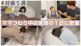 【妊娠5週】ママつわり中の家族の1日に密着!【1歳3ヶ月】