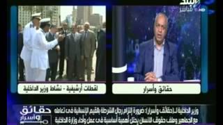 بالفيديو.. وزير الداخلية يؤكد: