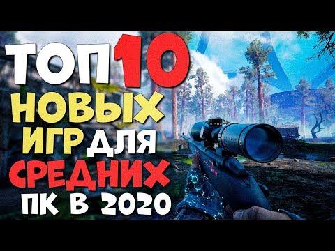 ТОП 10 НОВЫХ ИГР ДЛЯ СРЕДНИХ ПК О КОТОРЫХ ТЫ ДОЛЖЕН ЗНАТЬ В 2020!