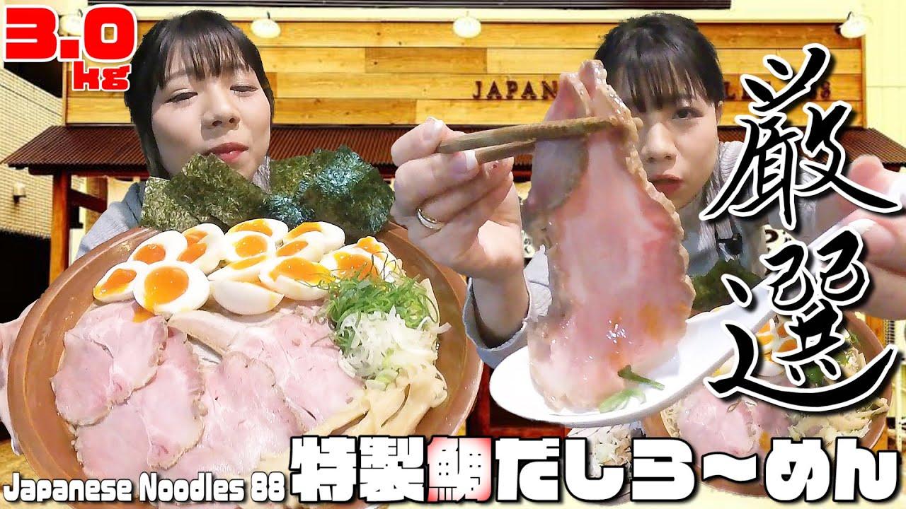 【大食い】厳選素材でこだわり抜いた味。総重量3.0kg『特製鯛だしら~めん』食べてきたよ。【大塚桃子】埼玉 東川口