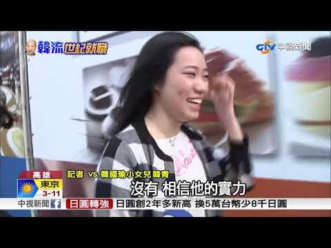 首談父親韓國瑜! 韓青:英文演講很感動│中視新聞 20181225