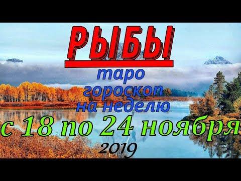 ГОРОСКОП РЫБЫ С 18 ПО 24 НОЯБРЯ.2019