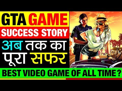 GTA Games 🚓 Success Story in Hindi | Grand Theft Auto | Video Games | Rockstar | Platforms