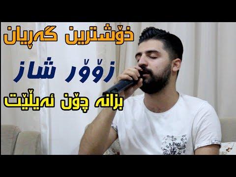 Saywan Xamzay (Bo Bajet Heshtm) Nwe - Track 1 - ARO