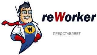 Компания reWorker(Наша компания занимается комплексной обработкой заказов для интернет-магазинов, так называемый фулфилмен..., 2014-05-21T02:35:08.000Z)