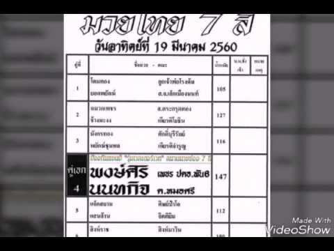 วิจารณ์ มวยไทย7สี อาทิตย์ที่ 19 มีนาคม 2560