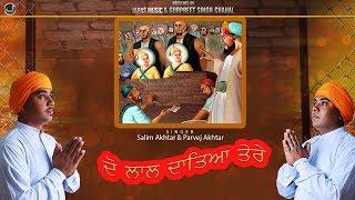 Do Laal Dateya Tere | Parvej Akhtar & Salim Akhtar |  Chaar Sahibzaade | New Punjabi Songs 2018
