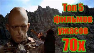 Топ 5 Лучших фильмов ужасов 70х