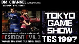 Biohazard 2 (1998) Theater : เปิดตัว Tokyo Game Show 1997 HD1080P 60FPS by DM CHANNEL