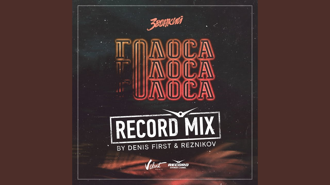 Голоса (Denis First & Reznikov Remix)