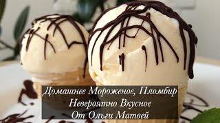 Мороженое, Настоящий Пломбир в Домашних Условиях