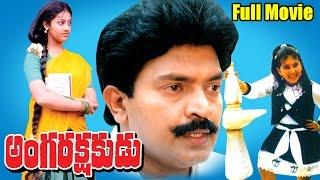 Anga Rakshakudu Full Length Telugu Movie || Rajasekhar, Meena || Ganesh Videos DVD Rip..