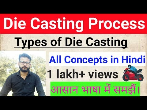 8) DIE CASTING PROCESS IN HINDI || TYPES || ADVANTAGES || DISADVANTAGES ||  ASHISH