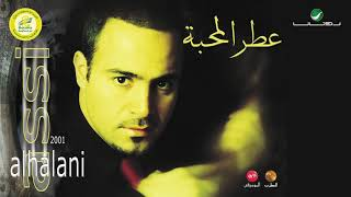 Assi Al Hallani ... Ater El Mahabah | عاصي الحلاني ... عطر المحبة