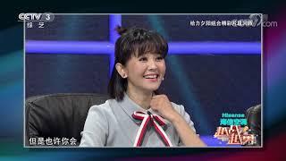 [越战越勇]为了做好托举动作 天天练习举大米| CCTV综艺