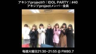 【アキシブ project】20180102 アキシブprojectの「IDOL PARTY!」#40 アキシブprojectメンバー全員