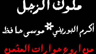 ملوك الزجل أكرم البوريني وموسى حافظ مثمن نارر