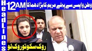 Nawaz Sharif and Maryam Nawaz to be arrested on arrival | Headlines 12 AM | 10 July 2018 |Dunya News
