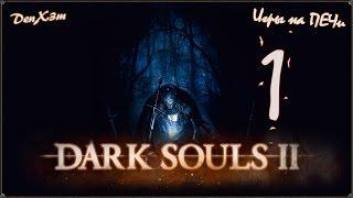 Прохождение Dark Souls 2 - #1: Испытание