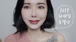 [진아] 2019년 최애 립제품 총결산!! 쿨톤강추컬러…