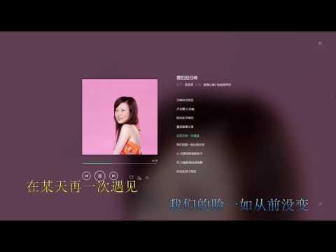 爱的回归线 - 陈韵若 - 爱情公寓3